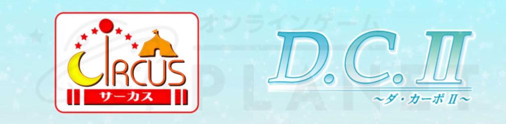 ガールズクロスクロニクル(ガルクロ) 『D.C.II ~ダ・カーポII~』制作会社