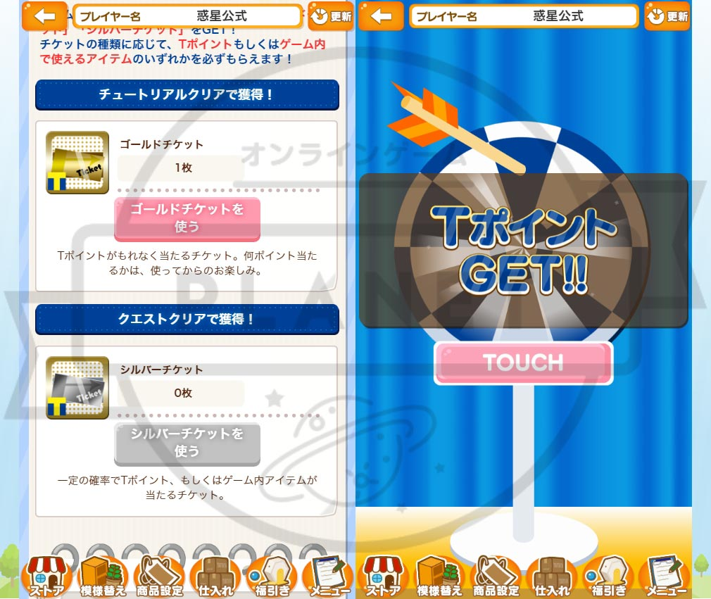 Tのお店 ~Tカード連動型 お店づくりゲーム~ Tポイント獲得