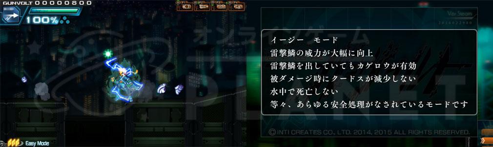 蒼き雷霆(アームドブルー)ガンヴォルト PC イージーモード