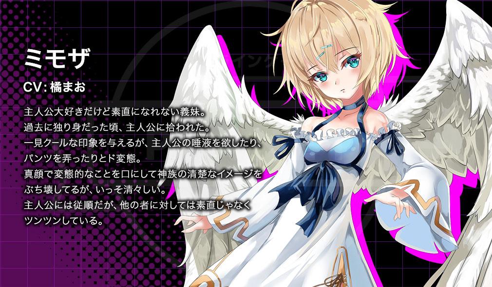 XenoMagia(ゼノマギア) ミモザ(CV:橘まお)