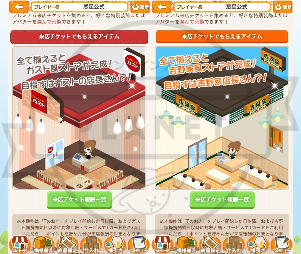 Tのお店 ~Tカード連動型 お店づくりゲーム~ ガスト、吉野家リアル店舗来店ミッション