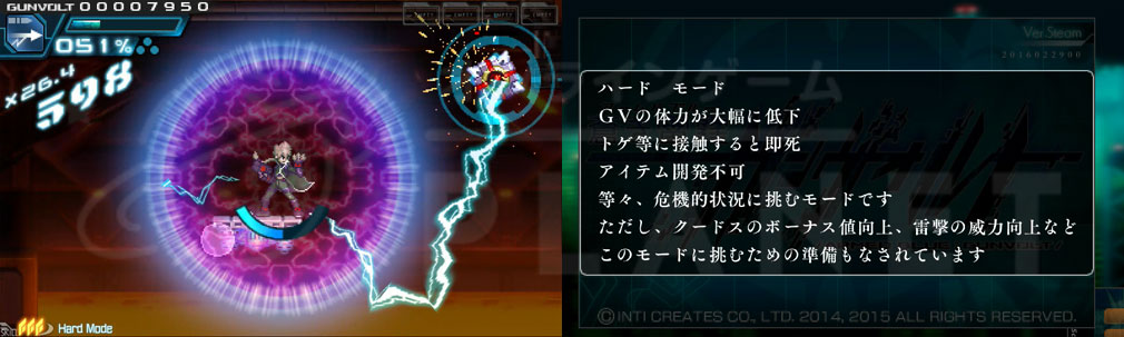 蒼き雷霆(アームドブルー)ガンヴォルト PC ハードモード