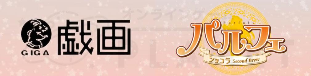 ガールズクロスクロニクル(ガルクロ) 『パルフェ ~ショコラ second brew~』制作会社