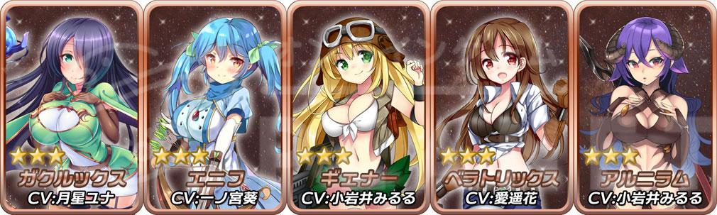 星のガールズオデッセイ ★3キャラクター