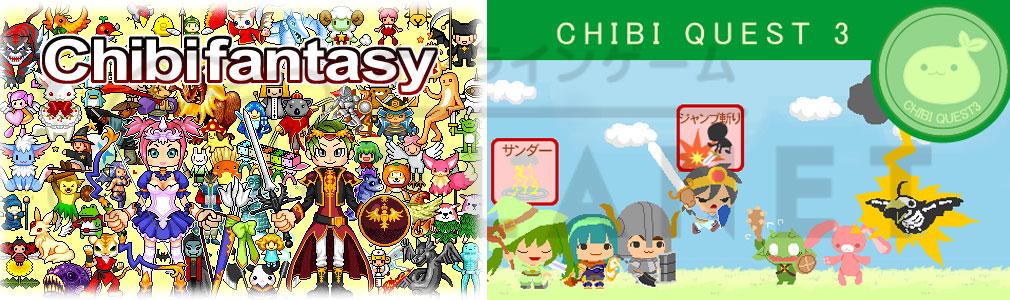 オンラインブラウザゲーム「チビファンタジー」シリーズ