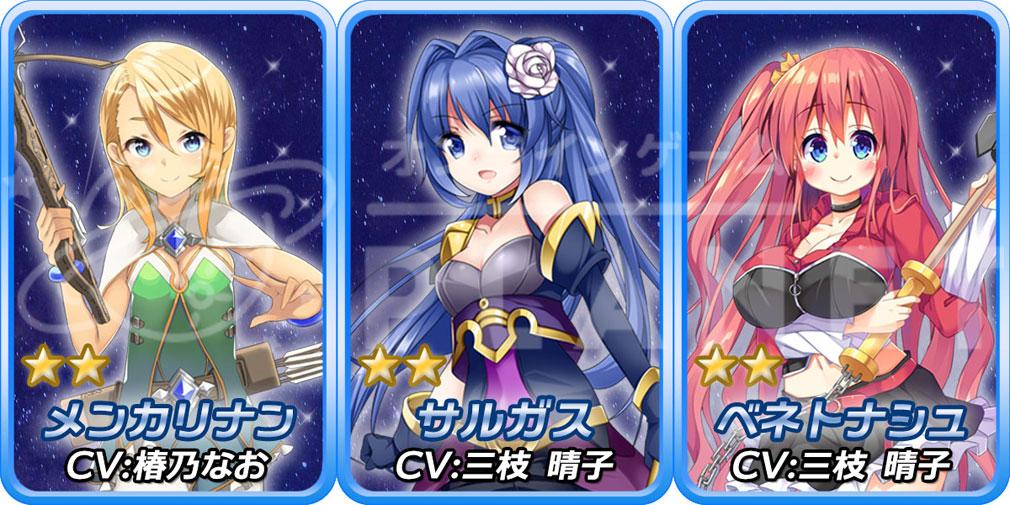 星のガールズオデッセイ ★2キャラクター『メンカリナン』、『サルガス』、『ベネトナシュ』
