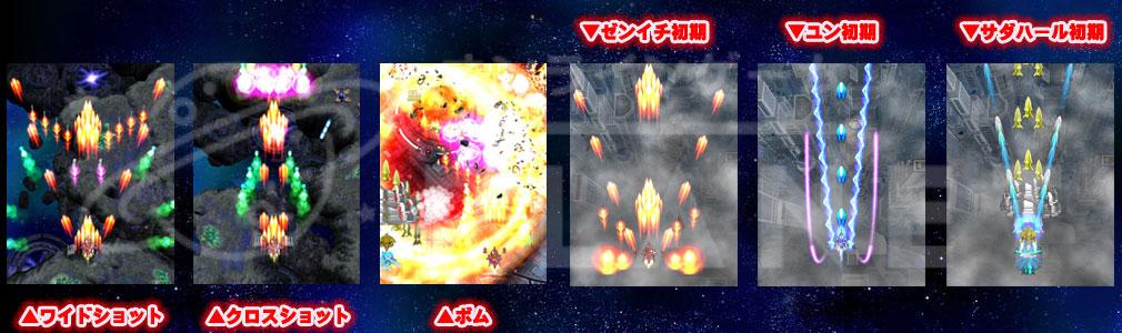 バレットソウル -弾魂- PC 攻撃方法
