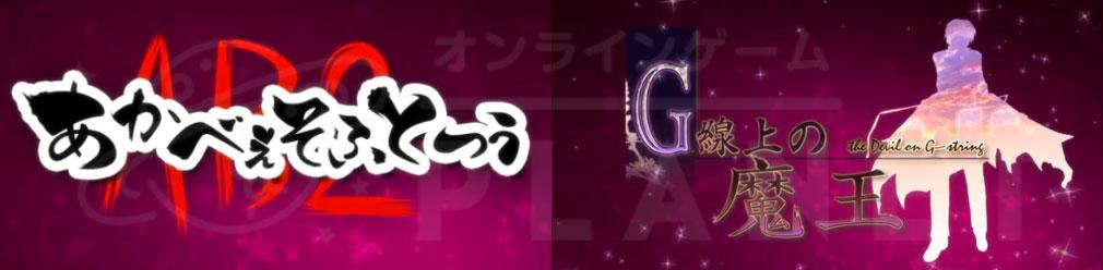 ガールズクロスクロニクル(ガルクロ) 『G線上の魔王』制作会社