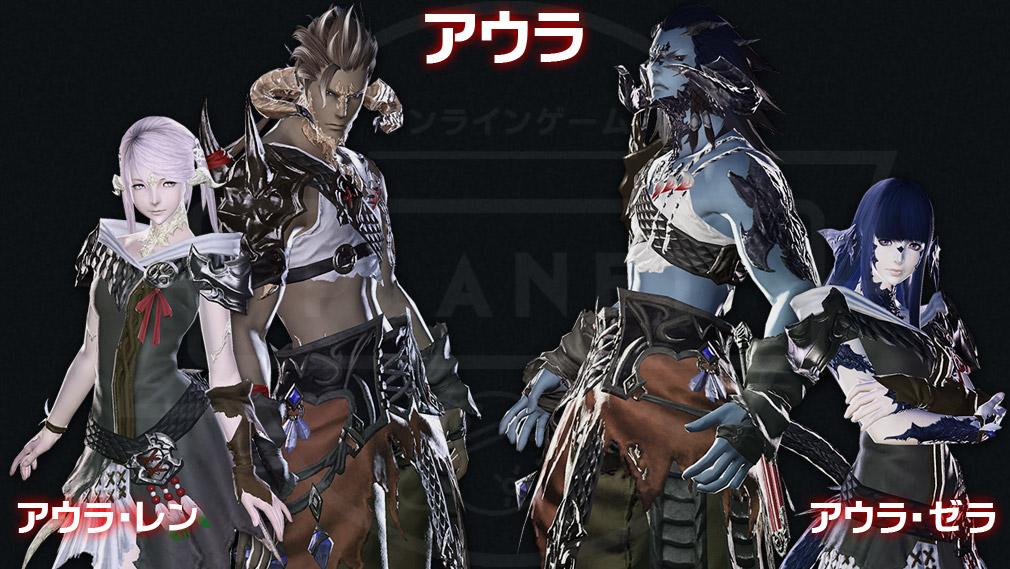 ファイナルファンタジー14(FF14) 蒼天のイシュガルド PC アウラ【アウラ・レン/アウラ・ゼラ】
