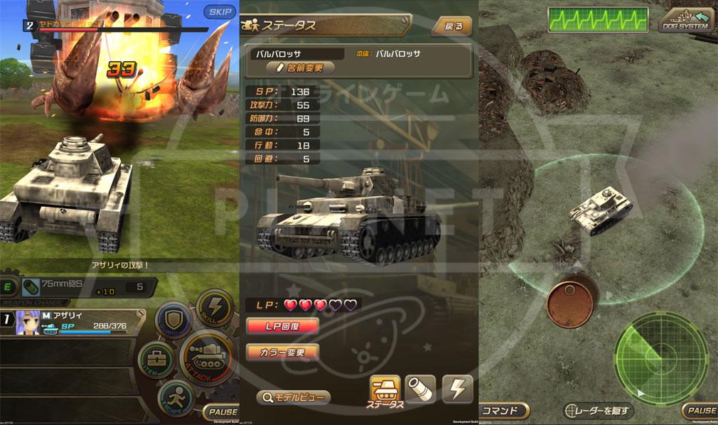 メタルサーガ ~荒野の方舟~(メタルサ) PC 戦車