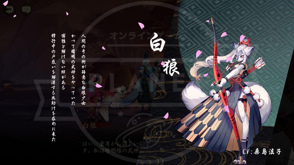 陰陽師 PC 式神『白狼(CV:桑島法子)』