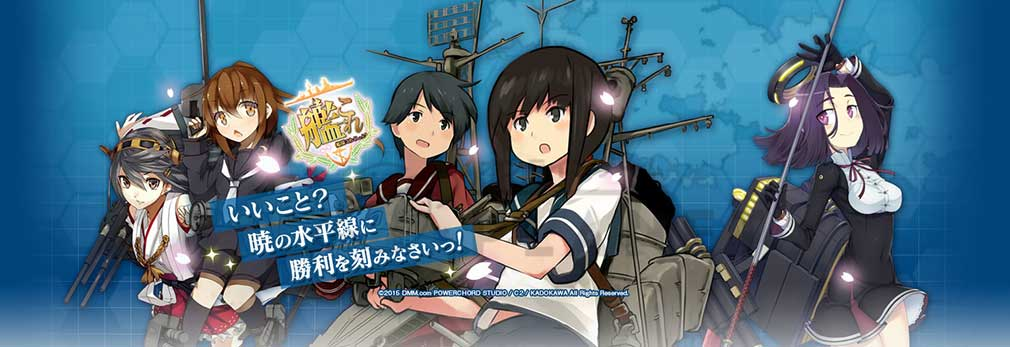 艦隊これくしょん(艦これ) ゲームイメージ