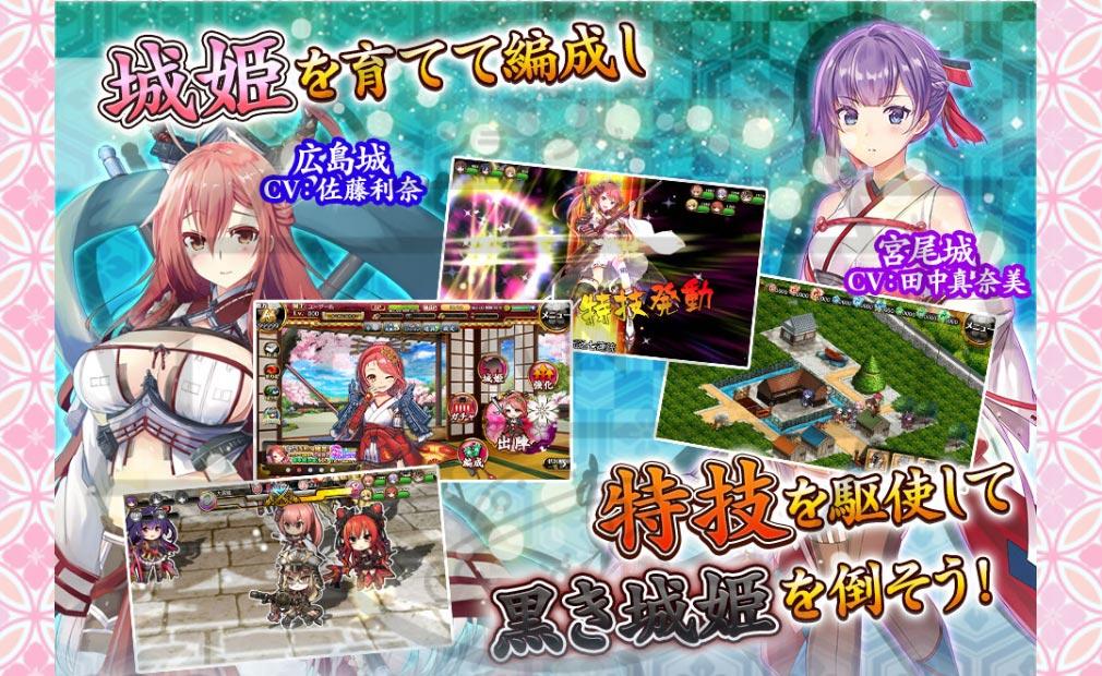 城姫クエスト 極 PC PCブラウザ版UI