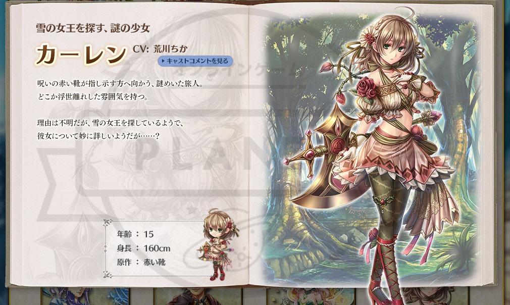 タワー オブ プリンセス(タワプリ) PC 【カーレン】(CV:荒川ちか)