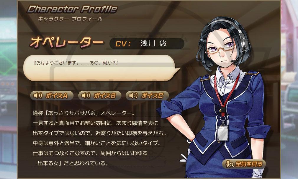 メタルサーガ ~荒野の方舟~(メタルサ) PC 『ランドシップ』キャラクター【オペレーター(CV:浅川 悠)】