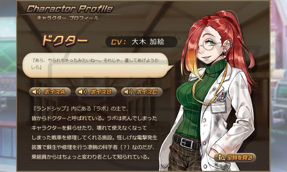 メタルサーガ ~荒野の方舟~(メタルサ) PC 『ランドシップ』キャラクター【ドクター(CV:大木 加絵)】