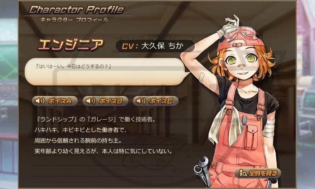 メタルサーガ ~荒野の方舟~(メタルサ) PC 『ランドシップ』キャラクター【エンジニア(CV:大久保 ちか)】