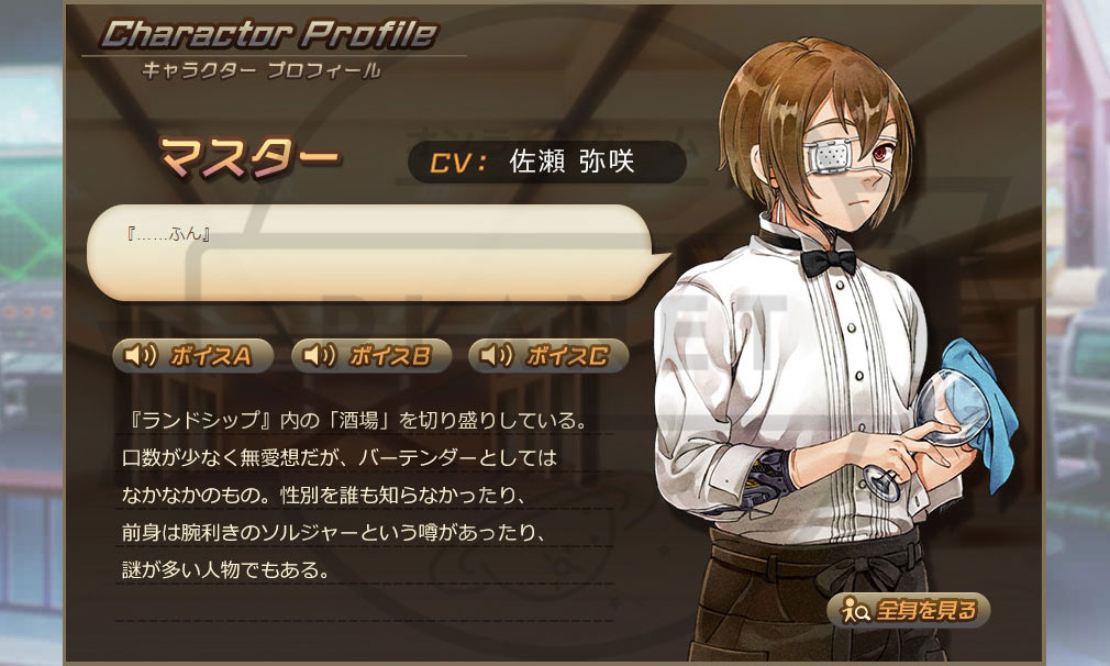 メタルサーガ ~荒野の方舟~(メタルサ) PC 『ランドシップ』キャラクター【マスター(CV:佐瀬 弥咲)】
