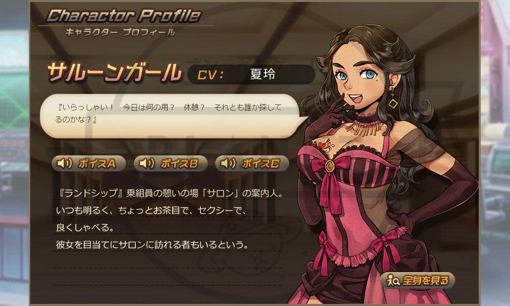 メタルサーガ ~荒野の方舟~(メタルサ) PC 『ランドシップ』キャラクター【サルーンガール(CV:夏怜)】