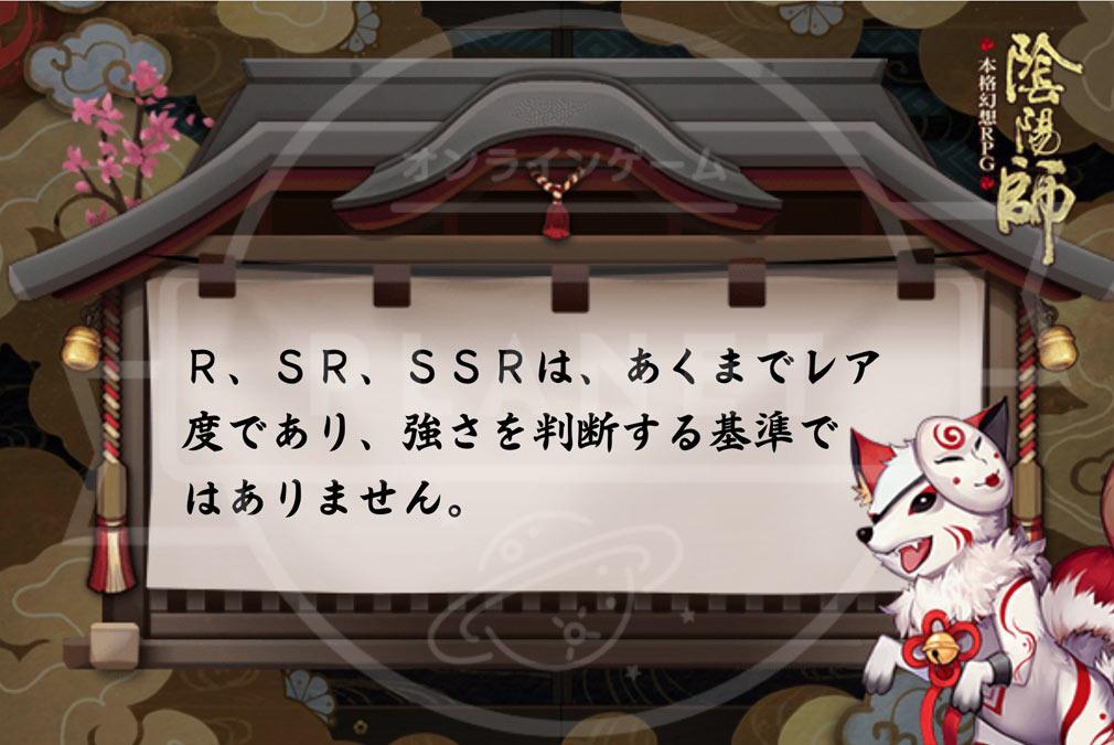陰陽師 PC 式神レアランク注意喚起
