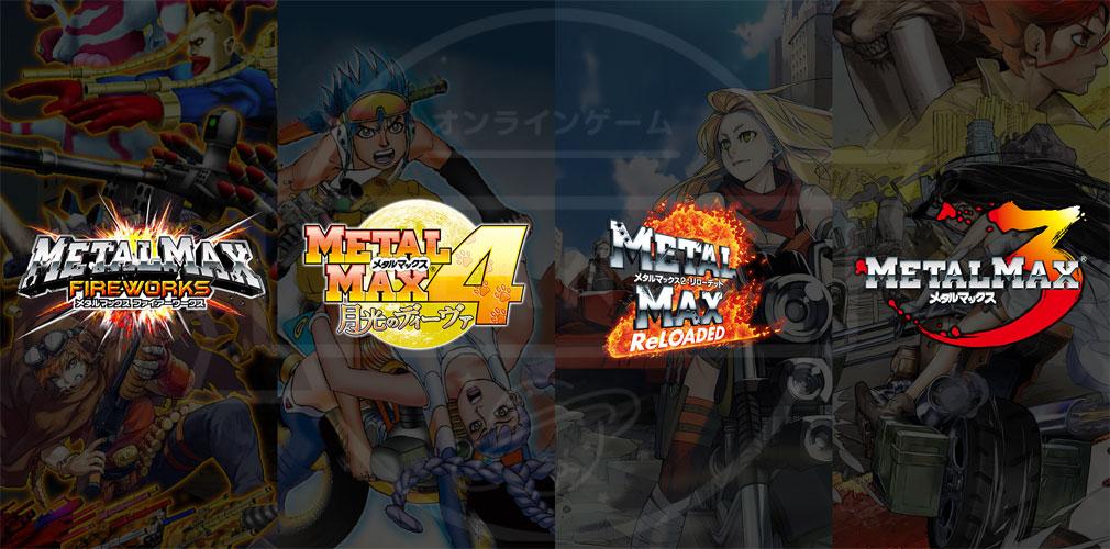 メタルマックス(METAL MAX)シリーズ