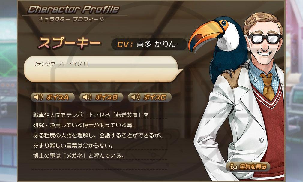 メタルサーガ ~荒野の方舟~(メタルサ) PC 『ランドシップ』キャラクター【スプーキー(CV:喜多 かりん)】
