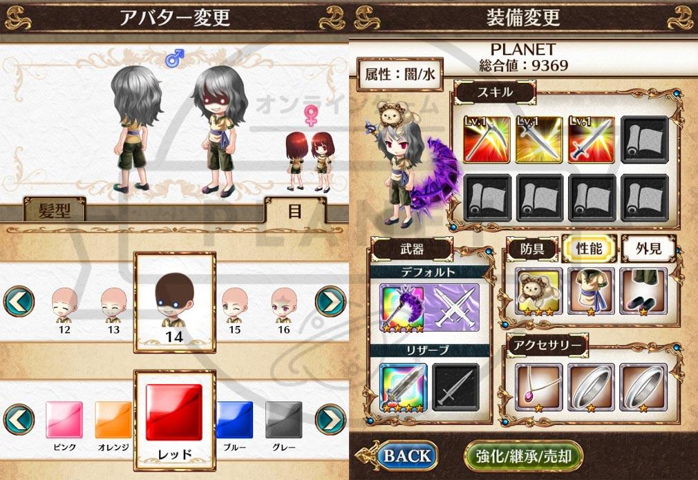 タワー オブ プリンセス(タワプリ) PC キャラクタークリエイション、装備画面