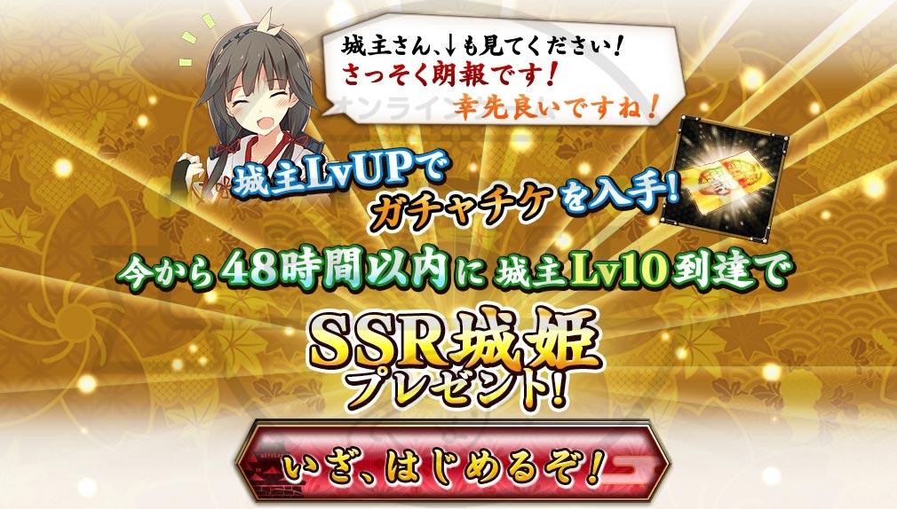 城姫クエスト 極 PC 正式サービス開始キャンペーン