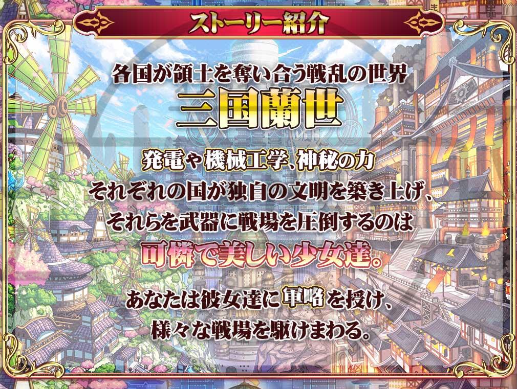 BRAIN VALKYRIES 三国伝(ブレインヴァルキリーズ) 物語