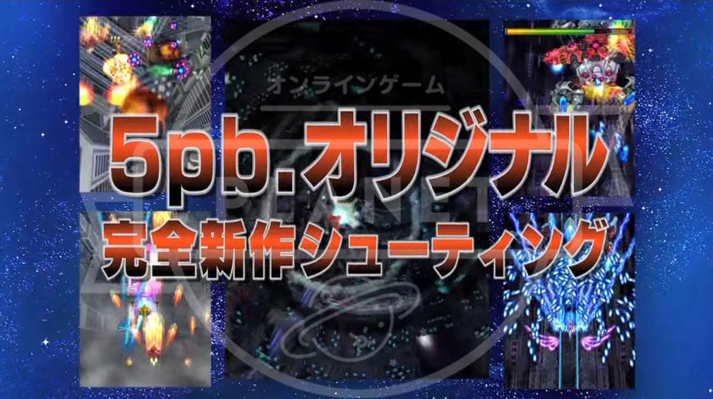 バレットソウル -弾魂- PC 5pb.の完全新作シューティング
