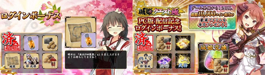 城姫クエスト 極 PC ログインボーナス