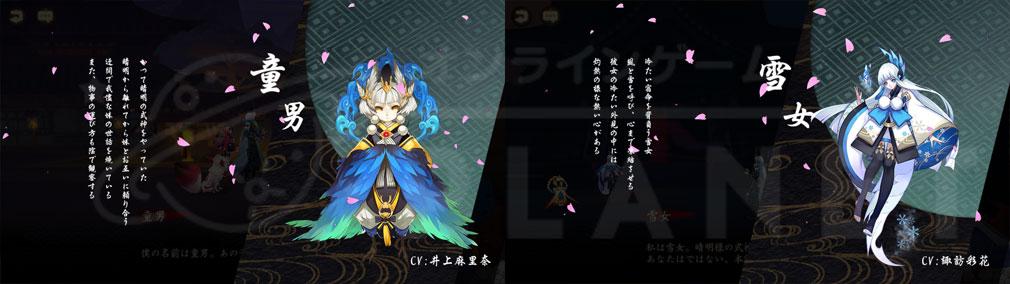 陰陽師 PC 式神