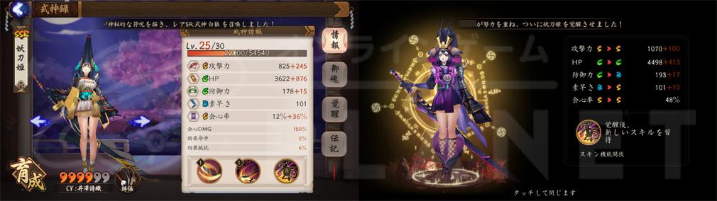 陰陽師 PC SSR妖刀姫