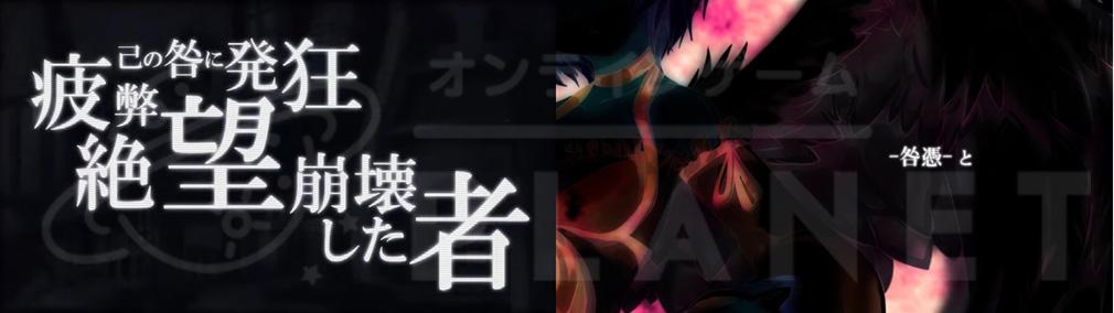 XenoMagia(ゼノマギア) 世界観『咎憑』
