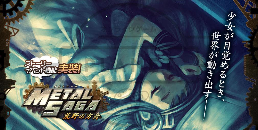 メタルサーガ ~荒野の方舟~(メタルサ) PC 世界観