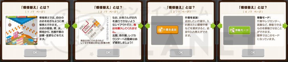 Tのお店 ~Tカード連動型 お店づくりゲーム~ 模様替えTips