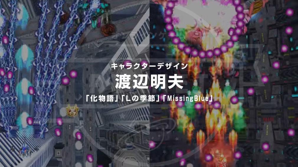 バレットソウル -弾魂- PC キャラクターデザイン渡辺 明夫 氏