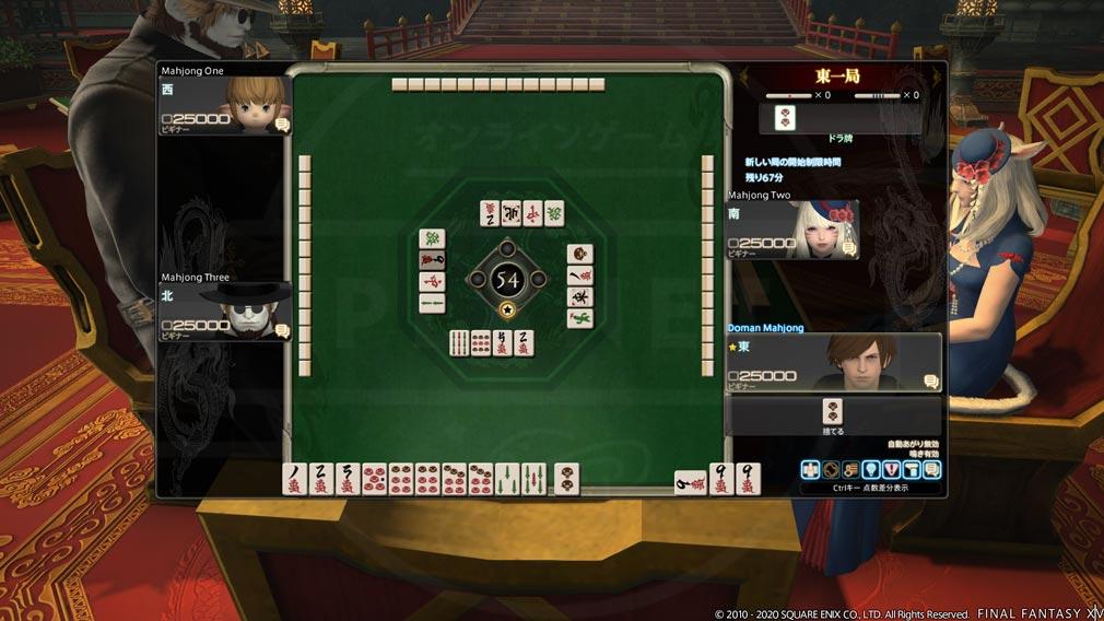 ファイナルファンタジー14(FF14) 『麻雀』スクリーンショット