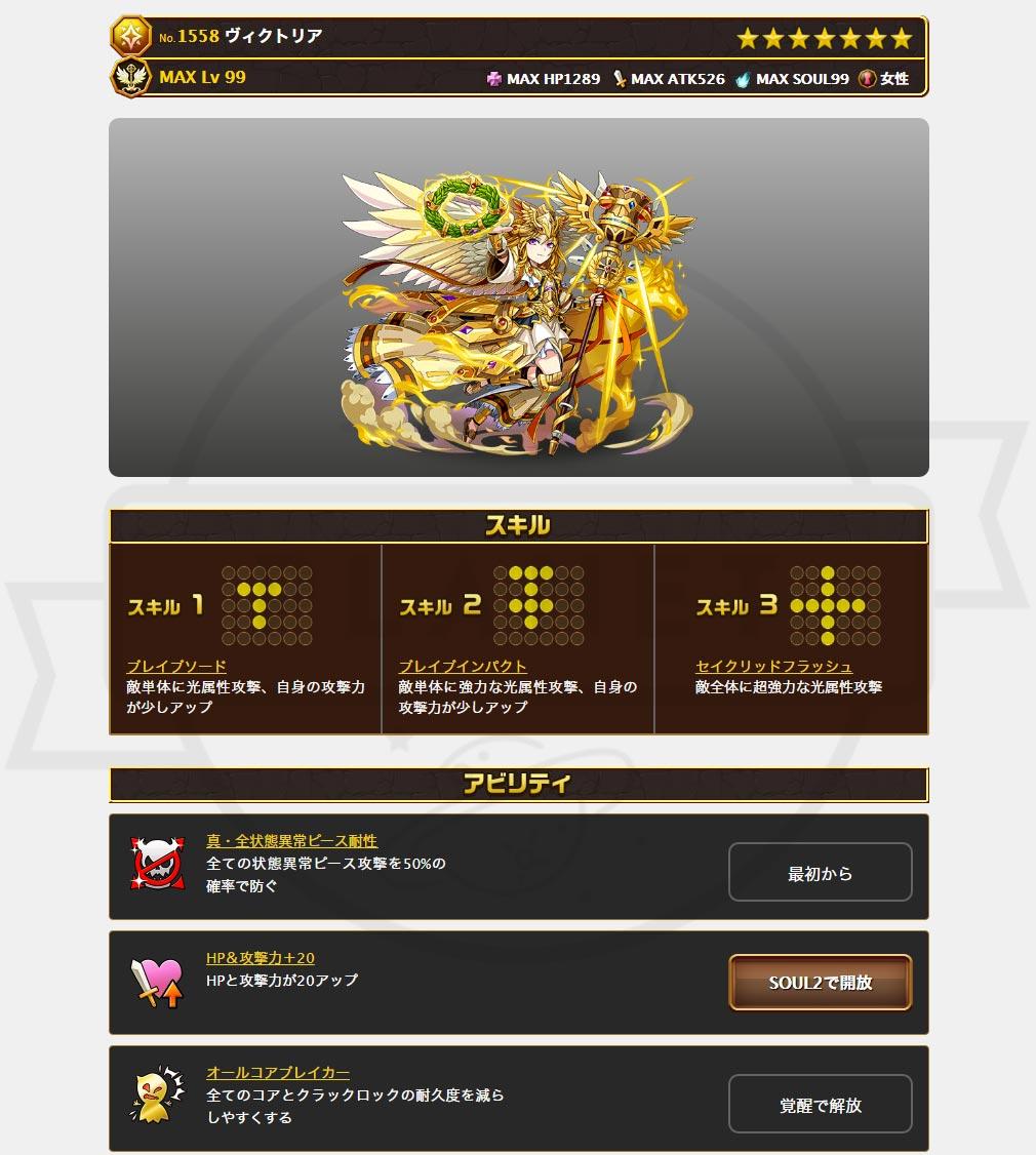 エレメンタルストーリー(エレスト) PC ★7ヴィクトリア