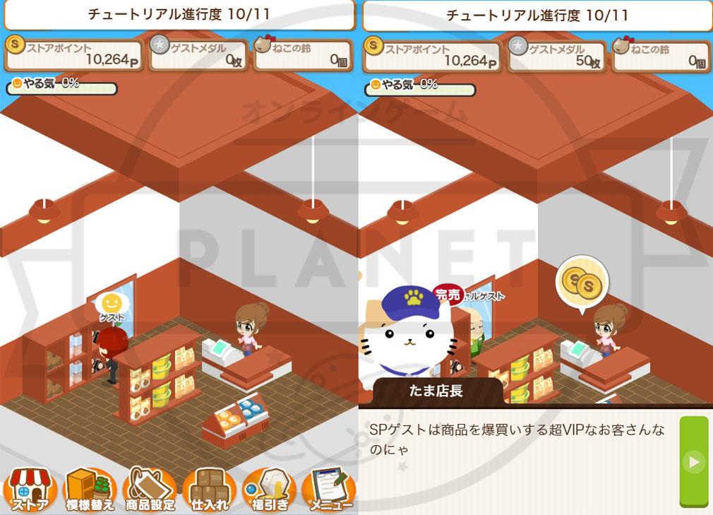 Tのお店 ~Tカード連動型 お店づくりゲーム~ SPゲスト