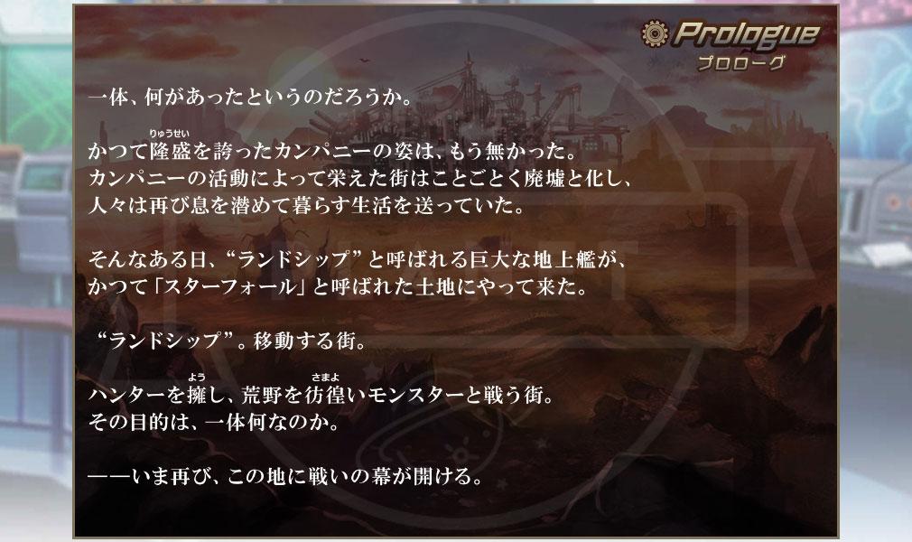 メタルサーガ ~荒野の方舟~(メタルサ) PC 物語