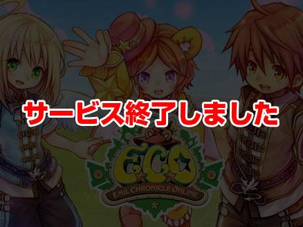 エミル クロニクル オンライン(ECO) サービス終了用サムネイル