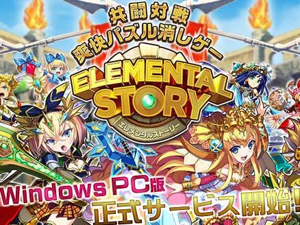 エレメンタルストーリー(エレスト) PC サムネイル