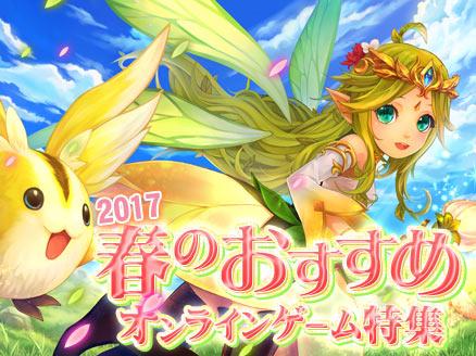 2017春のおすすめオンラインゲーム特集 サムネイル