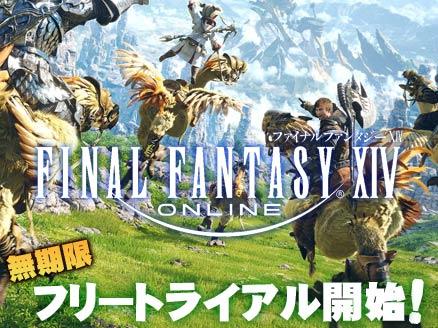ファイナルファンタジー14(FF14)オンライン PC サムネイル
