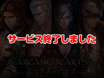 Arcane Hearts(アーケインハーツ) サービス終了用サムネイル