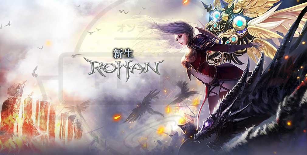新生ROHAN ゲームイメージ