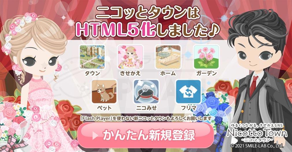 ニコッとタウン HTML5化紹介イメージ