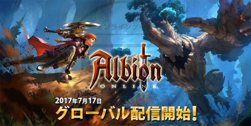 Albion Online(アルビルオンライン) pc メインイメージ