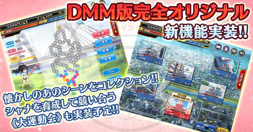 灼眼のシャナ 封絶バトルR DMM版完全オリジナルシステム